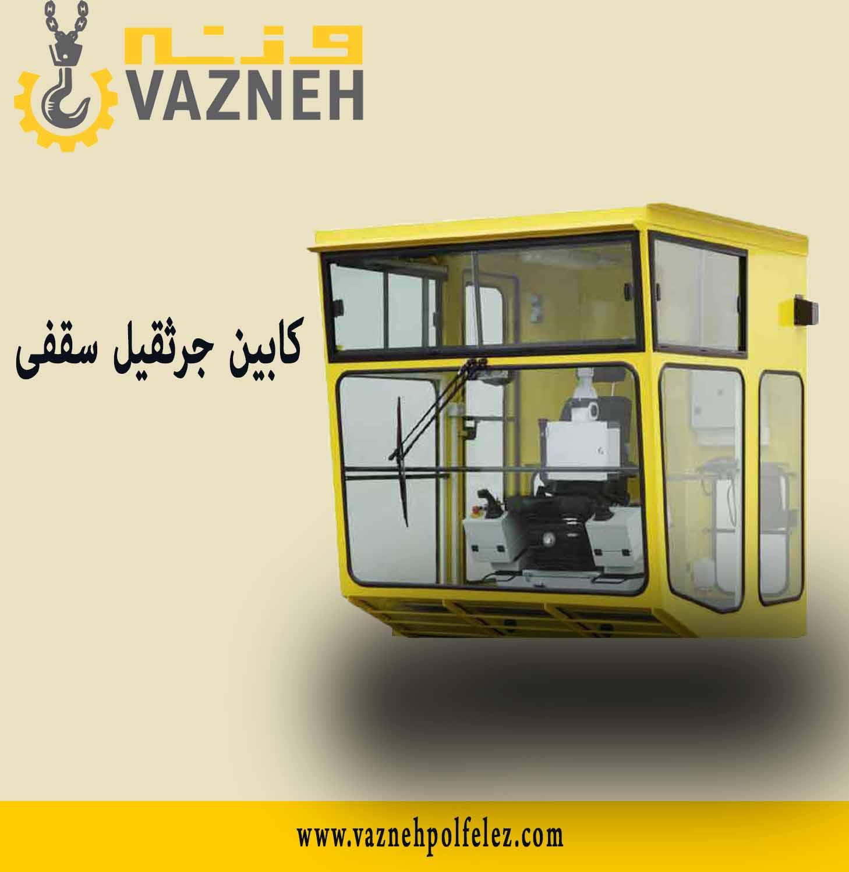کابین جرثقیل سقفی