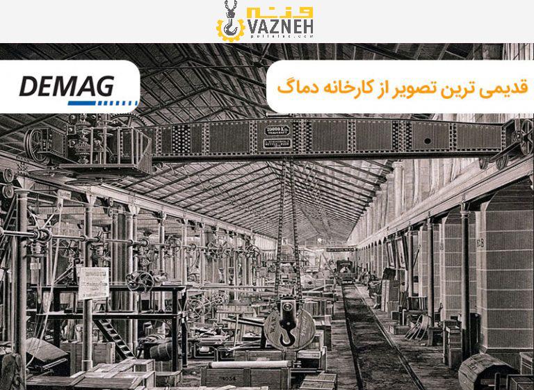 اولین کارخانه دماگ