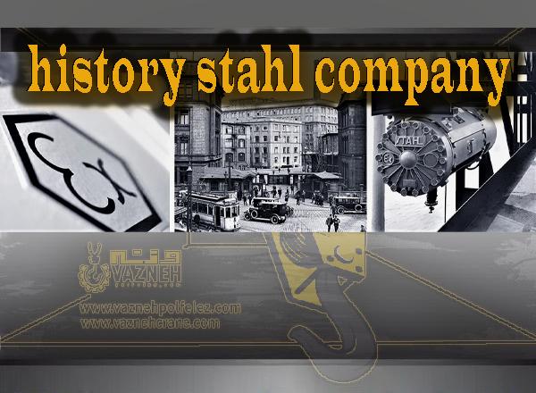 تاریخچه شرکت جرثقیل سازی اشتال