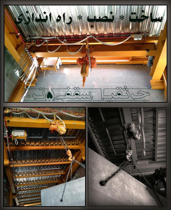 طراحی ، ساخت ، نصب جرثقیل سقفی 5 تن